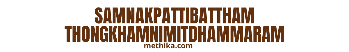 Samnakpattibattham Thongkhamnimitdhammaram สํานัก ปฏฺิบัติธรรม ทองคํานิมิตธรรมาราม featured image
